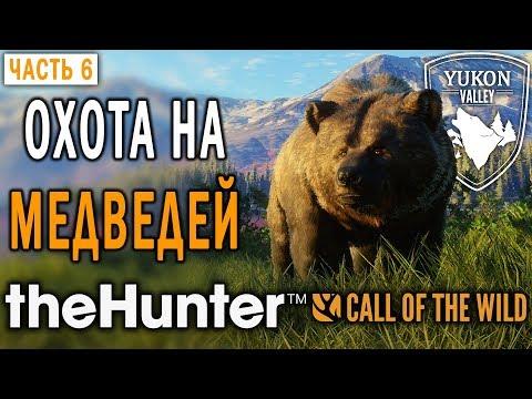 theHunter Call of the Wild #6 🐺 - Охота на Медведей Гризли - Долина Юкона, Аляска