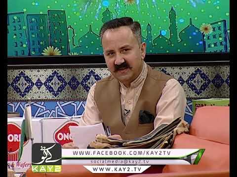 Ramzan Shadman | Ep # 20  | 26 05 2019 |  Arif Qazi | Kay2tv