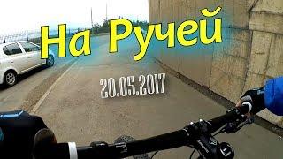 На ручей   Велопокатушка   20.05.17