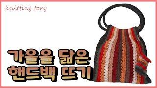 [뜨개토리] 코바늘 가방 뜨기/Crochet a Bag
