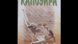 Капоэйра для начинающих (2006)