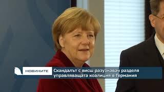 Коалиционните партньори в Германия решават ситуацията с ръководителя на контраразузнаването