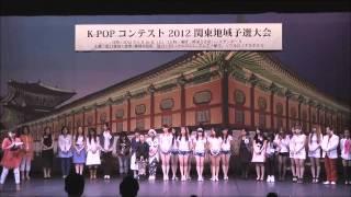 K-POPコンテスト2012の3番目の地域予選大会が6月16日(土)、韓国文化院のハンマダンホールで開催されました。 K-POPコンテスト大会史上初めて、地...
