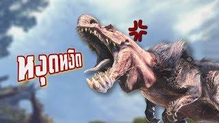 ไดโนเสาร์พ่นไฟจอมหงุดหงิด