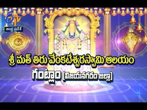 Thiru Venkateswara Swamy Temple   Gantlam   Teerthayatra   22nd October 2016   Full Episode   ETV AP