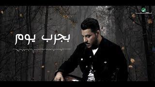 Jaber Al Kaser ... Bajarreb Youm | جابر الكاسر ... بجرب يوم