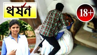 18+  Bangla Short film- School Girl Is Raped For Love
