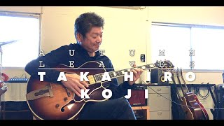 Autumn Leaves 枯葉 ジャズギター Takahiro Koji  Toruschool.com