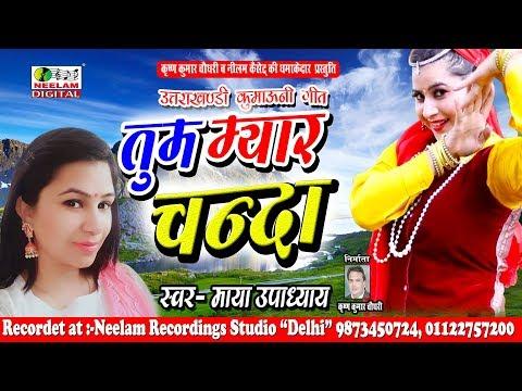 Kumaoni   तुम म्यार चन्दा   O Meri Chanda Meri Chakora   Maya Upadhyay   Album Tak Taka Tak Mohna