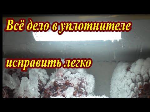 восстановление уплотнителя двери холодильника