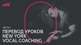 Вокальное дыхание, как петь правильно – Урок 1 / Перевод New York Vocal Coaching