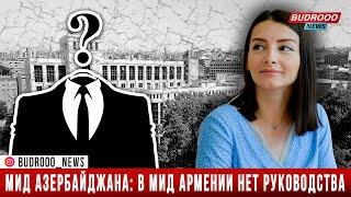 МИД Азербайджана: в МИД Армении нет руководства