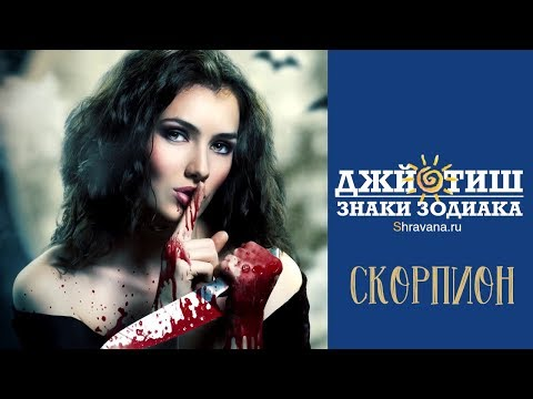 Знаки зодиака СКОРПИОН ♏