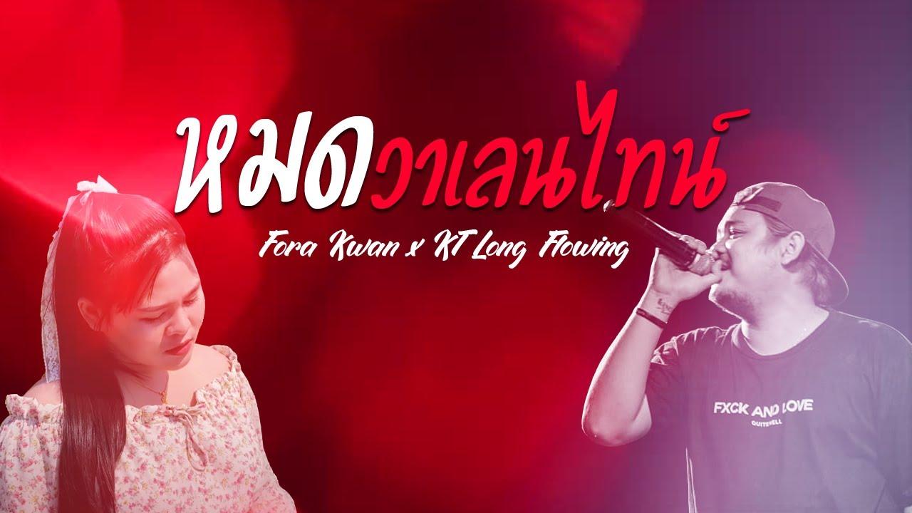 หมดวาเลนไทน์ - Fora Kwan x KT Long Flowing (Official Audio)