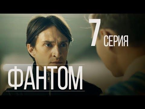 ФАНТОМ. СЕРИЯ 7. ПРЕМЬЕРА 2019!