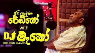 Dj මැකෝ (Mahinda Deshapriya) | Api Nodanna Radio | FM Derana Thumbnail