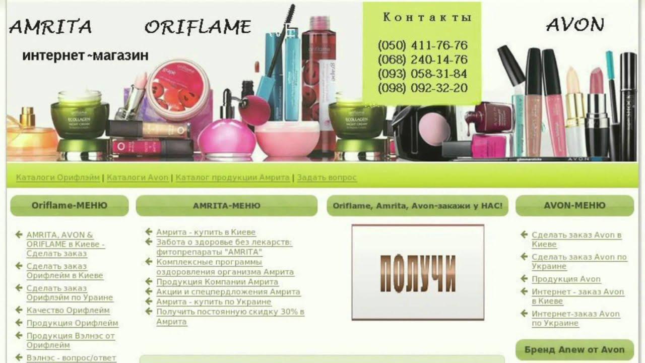 Косметика эйвон и орифлейм купить косметику мак в украине дешево