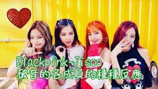 入坑BLACKPINK吧!#1 BLACKPINK -Jisoo 破音之後成員們的反應是?