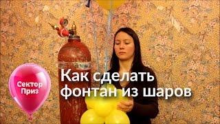 как сделать фонтан из шаров своими руками