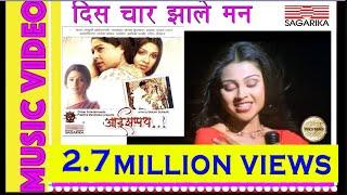 vuclip दिस चार झाले मन (Dis Chaar Jhale Man) /Marathi Film - आईशप्पथ...!