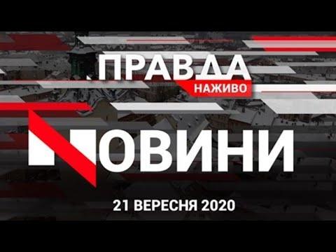 Телеканал НТА: Крим оточили російські війська, а безгосподарство у Львові процвітає - дивіться у ПРАВДІ.НАЖИВО