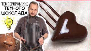 Как темперировать шоколад ✔️Мастер-класс ✔️Работа с шоколадом ✔️Секреты темперирования шоколада