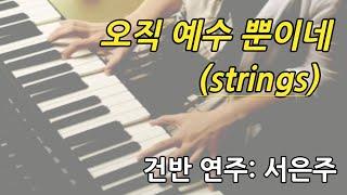 세컨 건반(aux keys.)-strings] 오직 예…