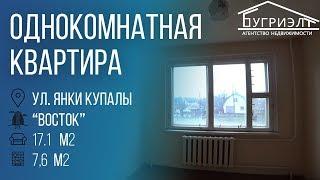 Брест   Однокомнатная квартира, ул.Янки Купалы   Бугриэлт