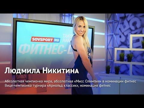 """Как тренируется """"Мисс Олимпия"""" Людмила Никитина (программа в тренажерном зале)"""