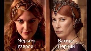 Герои «Великолепного века», которых сыграли 2 актёра