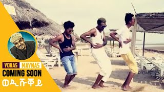 Yonas Maynas - Wedi Shuqey Trailer - New Eritrean Music 2018 (Coming Soon)
