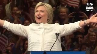 كلينتون تصنع التاريخ.. فهل ستصبح أول رئيسة للولايات المتحدة الأميركية؟
