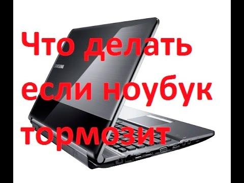 Что делать когда лагает ноутбук
