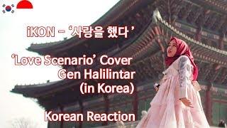 Orang Korea Reaksi, iKON - '사랑을 했다 'Love Scenario' Gen Halilintar, Korean Reaction