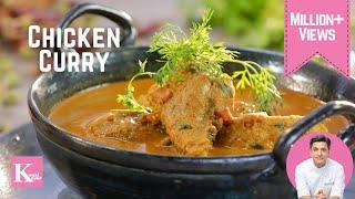 Chicken Curry | Kunal Kapur | The K Kitchen