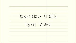 SLOTH、「なんにもない」リリックビデオを公開。