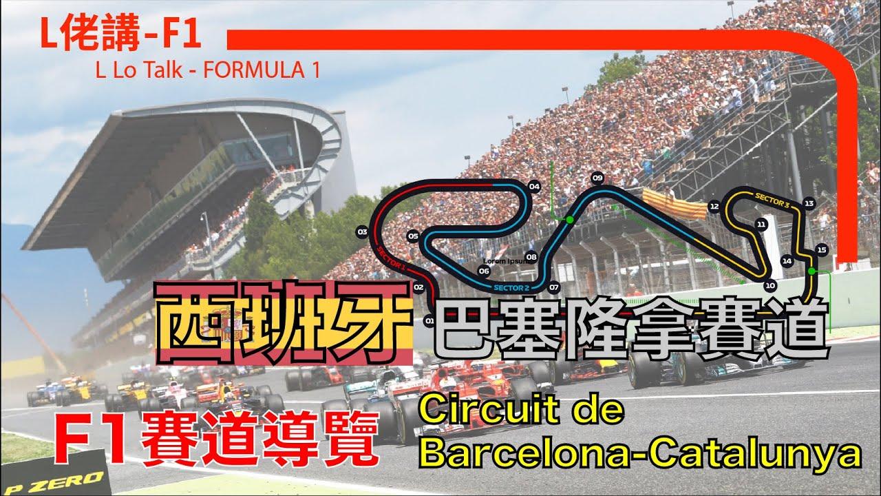 F1賽前導覽 - 西班牙巴塞隆拿賽道  最悶F1賽車場?    一級方程式 F1中文解說 (廣東話/正體中文字幕)