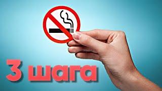 Как бросить курить раз и навсегда Как легко бросить курить Как перестать курить Сарвасатья