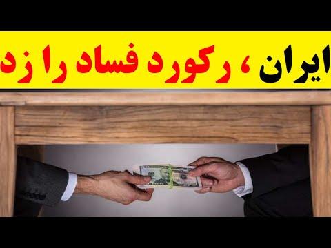 گزارش سازمان جهانی : ایرانی ها روی فساد را کم کردند