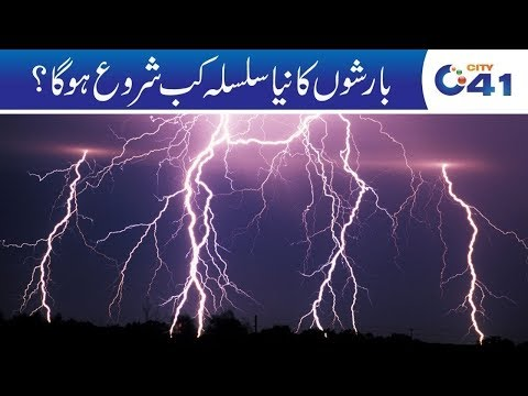 Faisalabad Weather Updates