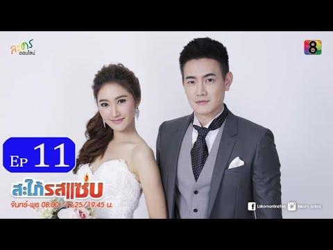 Nàng Dâu Lắm Chiêu Tập 11 Vietsub Phim Thái Lan Hay