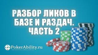 Покер обучение | Разбор ликов в базе и раздач. Часть 2