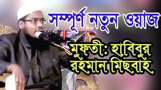 New Bangla Waz-2016। মুফতী: হাবিবুর রহমান মিছবাহ (কুয়াকাটা)। Mufti Habibur Rahman Misbah Kuakata