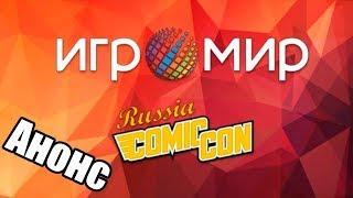 ИгроМир Comic Con Russia 2017 ( Анонс )