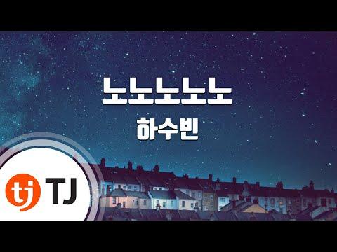 [TJ노래방] 노노노노노 - 하수빈(Ha, Soo-Bin) / TJ Karaoke