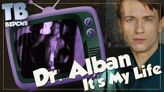 Нытик? Dr. Alban - It's My Life: Перевод и разбор песни (для ТВ)