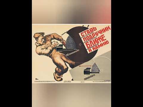 Техника безопасности в советское время
