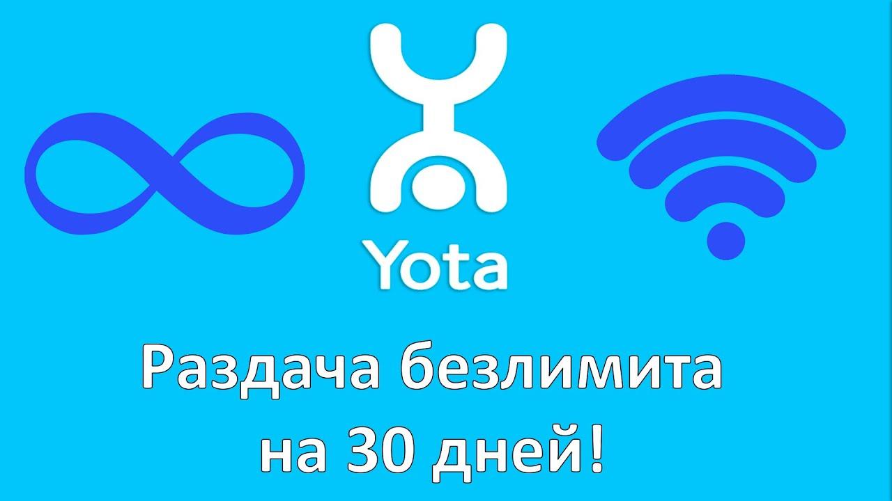 Раздача безлимитного интернета YOTA на 30 дней. Новая услуга оператора.