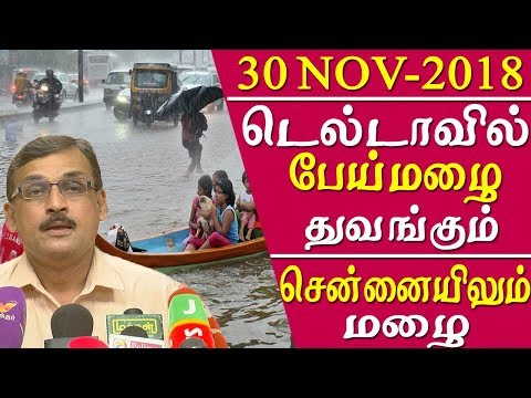 Heavy rain in tamilnadu delta less rain in chennai tamil news live