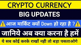 VERRY IMP  Crypto Why Down Big News Breaking News about crypto currency market